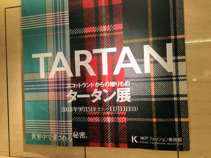 タータン展ポスター