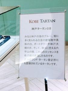 神戸タータンについて