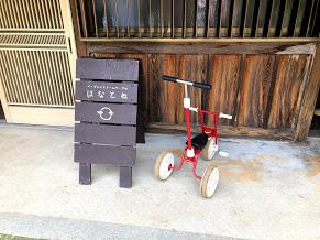 はなとね看板と三輪車