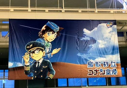 鳥取砂丘コナン空港 に行ってきました