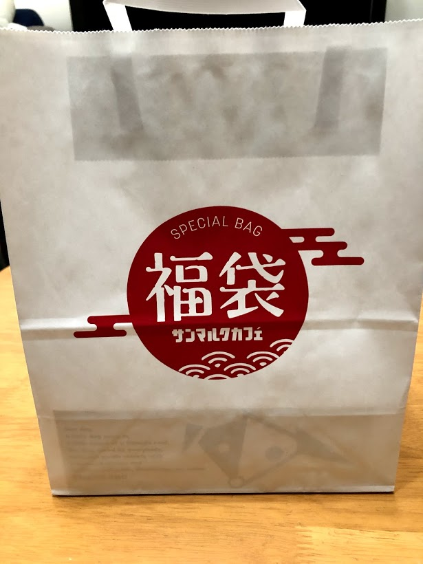 チョコクロで有名のサンマルクカフェ2020福袋